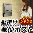 メールボックス 郵便受け ステンレス デザイン ガーデニング