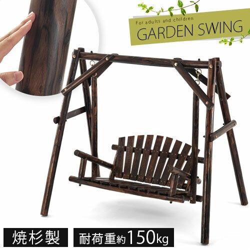【クーポンで1,500円OFF】 ガーデンファニチャー ブランコ ぶらんこ スイング スィ…...:chair-bon:10016597
