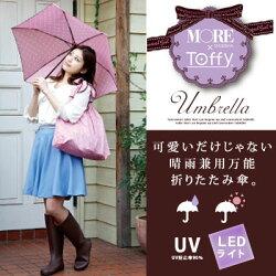 晴雨兼用傘折りたたみ折り畳み傘レディースuvカットLEDライト日傘ケース吸水UV防止率90%ファッション雑貨小物ピンクパープル紫ブラウン