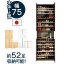 【日本製】靴箱 下駄箱 玄関収納 収納家具 スリム 薄型 つっぱり シューズボックスからくりシューズボックス 2点セット幅745