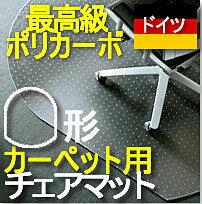 05P03Sep16チェアマット/チェアーマット/ドイツ製/ポリカーボネート/ マット/キズ防止 /床の保護/マット/クリア/半透明/ キャスター/床/デスク/テーブル/カーペット/ 傷/ドイツ製/床の傷防止/OAチェア用マット