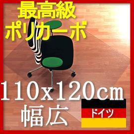 05P01Oct16チェアマット チェアーマット ドイツ製 傷防止 ポリカーボネート ハードフロア マット クリア 半透明 キャスター フロアプロテクター デスク テーブル 畳 OAチェア用マット