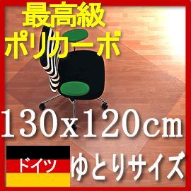 05P01Oct16チェアマット/チェアーマット/ドイツ製/ポリカーボネート/傷防止/ ハードフロア/キズ防止 /床の保護/マット/クリア/半透明/ キャスター/床/デスク/テーブル/畳/フローリング / 傷/ドイツ製/床の傷防止/OAチェア用マット