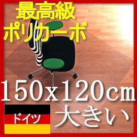 05P01Oct16チェアマット チェアーマット チェアシート ドイツ、バイエル社製 ポリカーボネート ハードフロア フロアプロテクター 床 デスク テーブル 畳 フローリング 床の傷防止