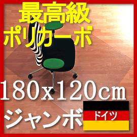 05P01Oct16チェアマット/イス/ チェア/チェアーマット/ドイツ製/ポリカーボネート/ハードフロア/キズ防止 /傷防止/床の保護/マット/クリア/床/デスク/テーブル/畳/フローリング / 傷/ドイツ製/床の傷防止/OAチェア用マット