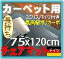 P11Sep16【送料無料】【カーペット上用】長方形幅狭75ドイツ、バイエル社製 チェアマット(チェアーマット)椅子マット