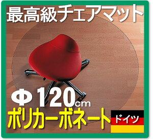 チェアーマット ポリカーボネート テーブル フローリング