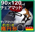 05P03Dec16チェアマット/チェアーマット/ドイツ製/ポリカーボネート/ ハードフロア/キズ防止 /床の保護/マット/クリア/半透明/ キャスター/床/デスク/テーブル/畳/フローリング / 傷/ドイツ製/床の傷防止/OAチェア用マット