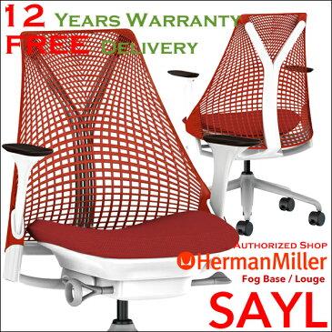 セイルチェア フォグベース シート/ルージュ 在庫有 送料無料 ハーマンミラー オフィスチェア