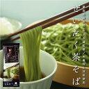 そば お茶 【 ぜいたく茶そば 200g 】/蕎麦/乾麺/戸...