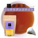 お茶 健康茶 /クワンソウ/ジャスミン/カモミール/ローズレッド/レモンバーム/