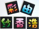 チョークアートで作る一文字ボード名前の頭文字や好きな漢字を一文字ボードにして、インテリアやコースターに!!【0603superP5】