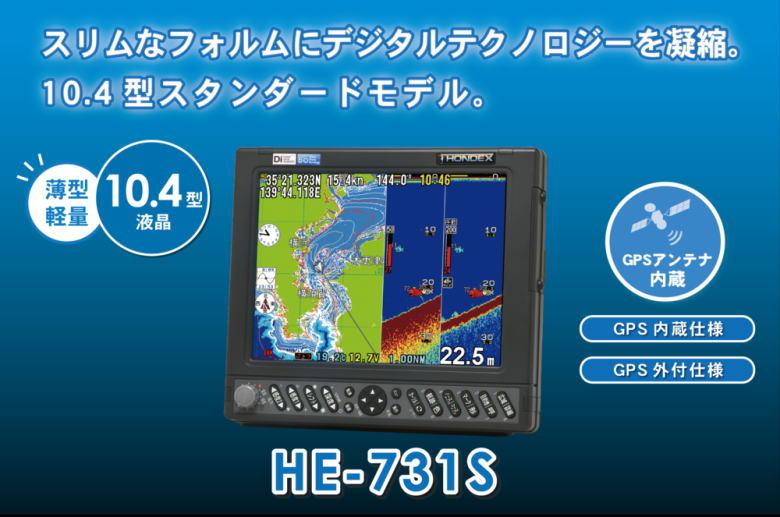 《送料無料》【HONDEX・ホンデックス】HE-731S 2kw GPS外付仕様 10.4型カラー液晶プロッターデジタル魚探  《魚群探知機》 2画面表示 釣り GPS おさかなサイズ・深度表示