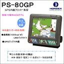 《送料無料》大特価♪【HONDEX・ホンデックス】《PS-80GP》GPS内臓プロッター魚探《魚群探知機》PS80GP PS-80GP 魚探