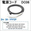 【HONDEX・ホンデックス】電源コード 2m・DC06...