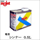 【SEA JET・シージェット】船底塗料用シンナーA0.5L・中国塗料・01492 ボ−ト ヨット seajet