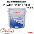 【POWER PROTECTER  パワープロテクター 】自己消耗型船底防汚塗料《4kg》90790 ヤマハ 船底塗料 プレジャ−ボ−ト・ヨットオ−ナ−様必見!メンテナンスに ボ−ト ヨット