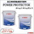 【POWER PROTECTER パワープロテクター 】自己消耗型船底防汚塗料・4kg×2缶SET・90790・船底塗料・プレジャ−ボ−ト・ヨットオ−ナ−様必見! ボ−ト ヨット
