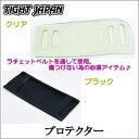 【TIGHT JAPAN・タイトジャパン】プロテクター・0717-01