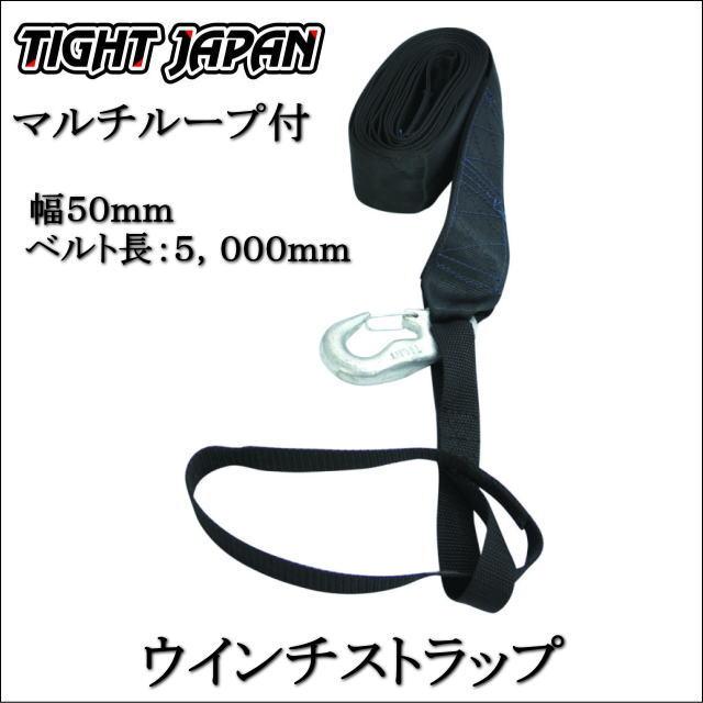 【TIGHT JAPAN・タイトジャパン】ウインチストラップ マルチループ付・0306-05