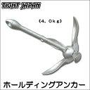 【TIGHT JAPAN製・タイトジャパン】ホールディングアンカー・0730-02