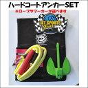 《B級特価》タイトジャパン・ハードコートアンカーセット《アンカ−・ロープ・マーカー・アンカーケース・4点セット》