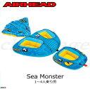 《4人乗り》【SEA MONSTER・シーモンスター】40665 引っ張り物