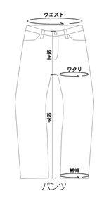 裾上げ シングルの紹介画像2