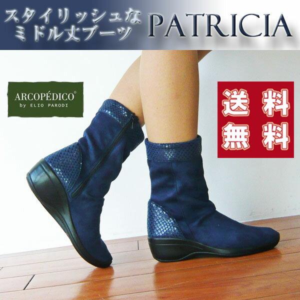 エリオさんの靴 アルコペディコ パトリシア ミドルブーツ ARCOPEDICO 新作ブーツ PATRICIAポルトガル製 軽量ブーツ【送料無料】