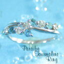 【数量限定・送料無料】ネオンブルーの希少石パライバ トルマリン&ダイヤモンド 指輪リング(18金WG)