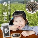 煎り黒豆120g 北海道産100%(メール便送料無料)