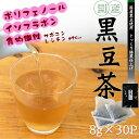 国産黒豆茶ティーパック たっぷり8gx30p 黒大豆