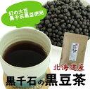 北海道産 黒千石の黒豆茶 300g【メール便で送料無料】