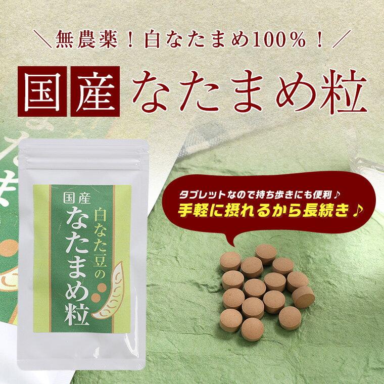 なたまめ国産サプリメント90粒無農薬白なた豆ナタマメサプリ送料無料
