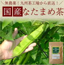 国産なたまめ茶 3g×30p 国産無農薬栽培白なた豆使用