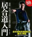 【居合道・書籍】【書籍】居合道入門(DVD付き)