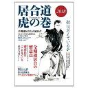 居合道 虎の巻 2018【居合道・書籍】