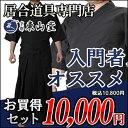 『居合道着 セット』入門者オススメ 居合道着上衣・袴セット【居合道着 セット】