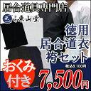 【お買い得】徳用おくみ付居合道衣・袴セット【居合道着】...