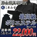 最高級ポリエステル居合道衣・袴セット【居合道着 セット】