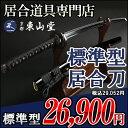 【送料無料】標準型居合刀【居合道具・居合刀】 - 東山堂 楽天市場店