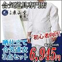 【御買得価格】AG60W 晒合気道衣上下帯3点セット【合気道着 合気道 道着 セット】