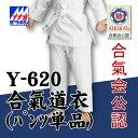 合気道着 ミツボシ 合氣道衣 パンツ単品 Y-620 ※サイ...