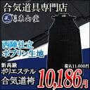 『合気道 袴』新高級ポリエステル合気道袴【合気道 袴 合気道着 合気道衣】