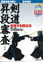 【DVD書籍】剣道昇段審査 合格する稽古法