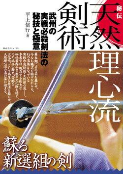 【書籍】秘伝 天然理心流剣術武州の実戦剣法の秘技と極意の商品画像