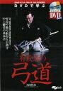 【DVD書籍】DVDで学ぶ 有段者の弓道