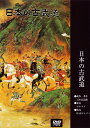 【DVD】野太刀自顕流剣術【日本の古武道シリーズ】