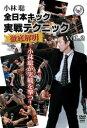 【DVD】全日本キック実戦テクニック徹底解明vol.2