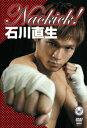 【DVD】Naokick! 石川直生